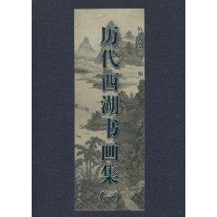 West Lake history painting set. 1(Chinese Edition): HANG ZHOU XI HU BO WU GUAN BIAN