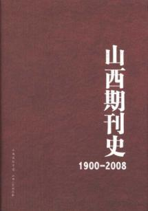 Shanxi Journal of the History :1900-2008(Chinese Edition): LI RUI FENG