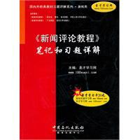 News Review Guide notes and exercises Detailed(Chinese Edition): SHENG CAI XUE XI WANG ZHU BIAN