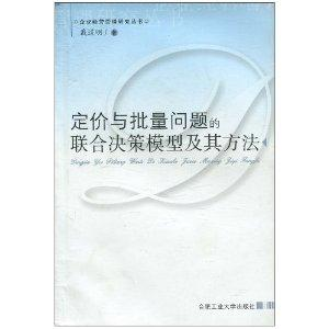pricing issues with the volume of joint decision-making Model and Method(Chinese Edition): DAI DAO ...