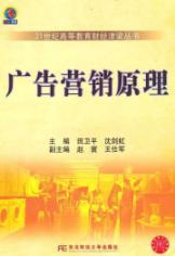 advertising and marketing principles(Chinese Edition): TIAN WEI PING ZHU