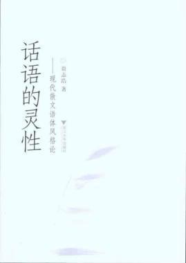 spiritual discourse: Modern Prose Style of(Chinese Edition): GUI ZHI HAO ZHU