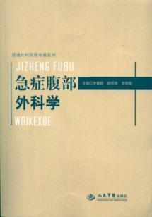 emergency abdominal surgery(Chinese Edition): LI GUI MIN. XUE MING XI. LI XIAO MEI ZHU BIAN