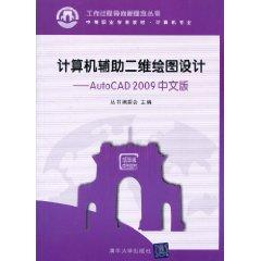 computer-aided two-dimensional graphic design: AutoCAD 2009 Chinese(Chinese Edition): CONG SHU BIAN...