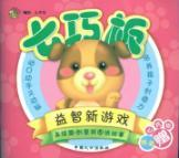 jigsaw puzzle new game. (All 4 volumes)(Chinese Edition): XIAO MU MA BIAN HUI