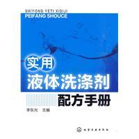 liquid detergent formulations practical manual(Chinese Edition): LI DONG GUANG