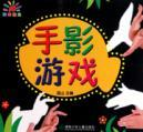 hand video games(Chinese Edition): LAN SHAN ZHU BIAN