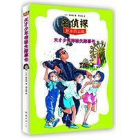 mysterious disappearance of juvenile genius(Chinese Edition): RI)YONG LING XUN ZHU FU YU JUAN YI