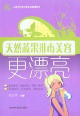 beauty of natural fruits and vegetables detoxification more beautiful(Chinese Edition): ZHANG ZHI ...