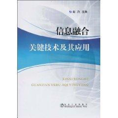 key information fusion technology and its applications(Chinese Edition): PENG LI ZHU