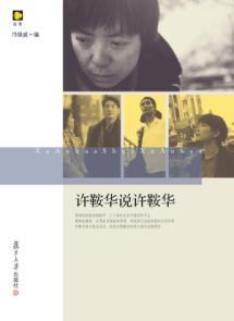 Ann Hui Ann Hui said(Chinese Edition): KUANG BAO WEI ZHU