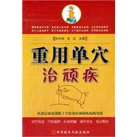 reuse of single-point rule illnesses(Chinese Edition): HOU ZHONG WEI ZHU JIANG BIAN ZHU