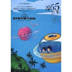 2055 Year(Chinese Edition): BEN SHE.YI MING