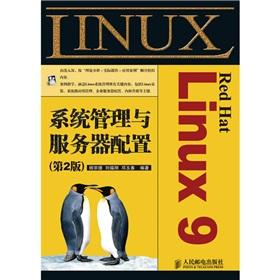 Red Hat Linux 9 system management and server configuration (2(Chinese Edition): BEN SHE.YI MING