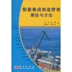 ship integrated manufacturing management theory and methods(Chinese: GE SHI LUN.