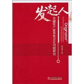 sponsor financial Asset Securitization Accounting Problems(Chinese Edition): ZHANG JIN RUO