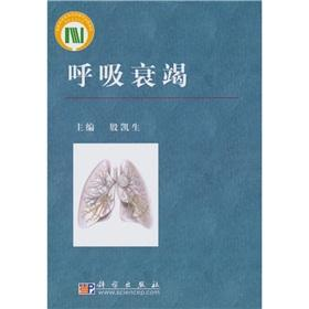 respiratory failure(Chinese Edition): YIN KAI SHENG BIAN