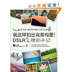 so make perfect composition! : DSLR Photography Notes(Chinese Edition): QIAN ZHENG JUAN BIAN ZHU