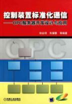 control standardized communication: OPC server development. design and application(Chinese Edition)...