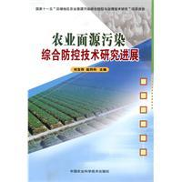 Integrated Agricultural Pollution Prevention and Control Technology: LIU BAO CUN