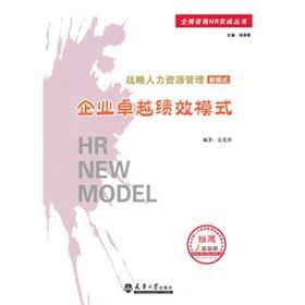 Enterprise Performance Excellence Model(Chinese Edition): LEI GUANG PING. TU MAN ZHANG BIAN ZHU