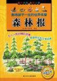 Forest Report(Chinese Edition): SU) BI AN JI ZHU ZHOU LU BIAN YI