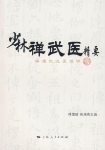 Shaolin Chanwuyi Essentials(Chinese Edition): SHI DE JIAN. CHEN RUI YAN ZHU BIAN