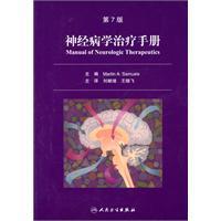 neurological treatment manuals(Chinese Edition): LIU XIAN ZENG ZHU