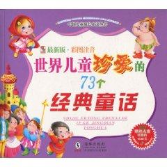 73 children of the world cherish the classic fairy tale(Chinese Edition): DU JIAO WANG GONG ZUO SHI...