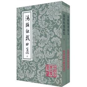 Tang opera set. All 2(Chinese Edition): MING)TANG XIAN ZU ZHU QIAN NAN YANG JIAO DIAN