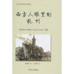 Western eyes Hangzhou(Chinese Edition): YI) BU LEI SANG ZHU YAO JIAN GEN YI