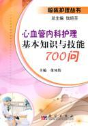 Cardiology. the basic knowledge and skills of nursing 700 Q(Chinese Edition): DONG FENG WEI BIAN