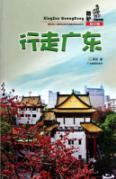 walk Guangdong(Chinese Edition): CHEN TONG ZHU