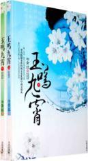 Yu Ming Miracle. On(Chinese Edition): LENG QING SI ZHU