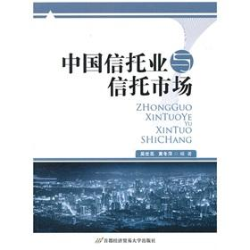 China Trust Industry and the trust market(Chinese Edition): WU SHI LIANG. HUANG DONG PING ZHU BIAN