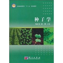 Seed Science(Chinese Edition): ZHANG HONG SHENG HU JIN ZHU BIAN