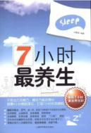 7 most health(Chinese Edition): LIU HUI YING BIAN ZHU