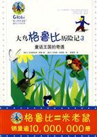 The Adventures of Big Bird than Turkoglu. 3. the fairy kingdom of adventure(Chinese Edition): BEN ...