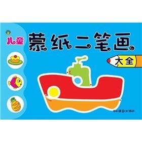 two stroke(Chinese Edition): HE MA WEN HUA. BIAN