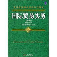International Trade Practice ( 2)(Chinese Edition): HU DAN TING ZHU BIAN