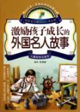 incentives for foreign celebrity children grow story(Chinese Edition): YANG LIU BIAN ZHU