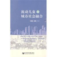 migrant children and urban social integration(Chinese Edition): WANG YI JIE GAO YAN DENG ZHU
