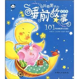 mother is fond of telling a bedtime: ZHU HUI FANG