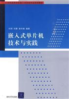 embedded microcontroller technology and practice(Chinese Edition): LIU MING