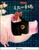 The three little pigs(Chinese Edition): XIANG HUA. XIONG