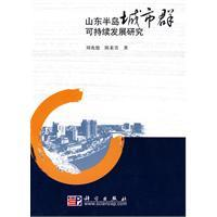 Region Sustainable Development of the City Group(Chinese Edition): LIU ZHAO DE CHEN SU QING ZHU