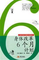 body 6 months Reform Plan(Chinese Edition): HAN)LIU TAI YU ZHU ZHENG BING NAN YI