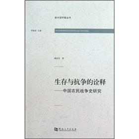 interpretation of survival and struggle: History of Chinese Peasant Wars(Chinese Edition): ZANG ZHI...