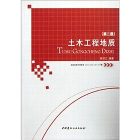 Engineering Geology (2nd edition)(Chinese Edition): CHEN HONG JIANG BIAN ZHU