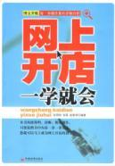 online shop a school will(Chinese Edition): BEN SHE.YI MING